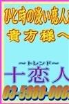 デリヘル十恋人~トレンド~:十恋人
