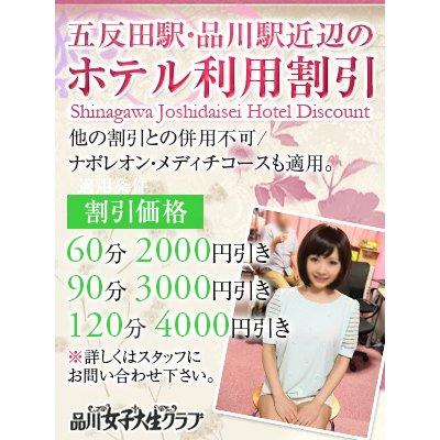 ★【新着割引 品川女子大生クラブ】★