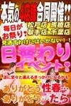 素人妻御奉仕倶楽部ヒップス松戸店:日替わりイベント