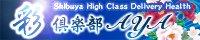 渋谷デリヘル高級人妻デリヘル 彩 -aya-