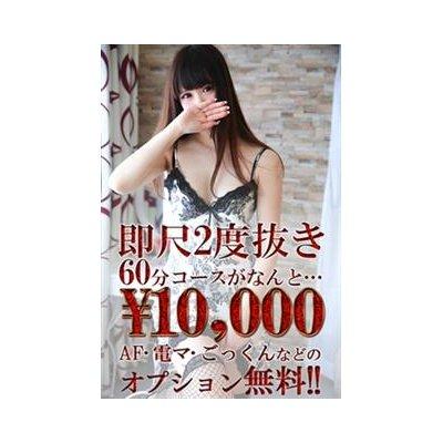 即尺&強制2回戦・60分10,000円