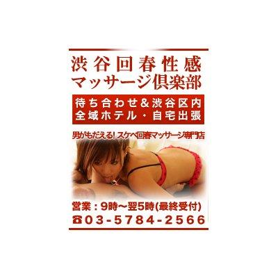 【男がもだえる~風俗エステ・スケベ回春性感マッサージ専門店!渋谷店☆】