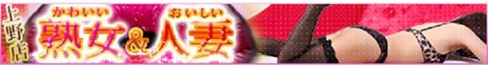 デリヘル かわいい熟女&おいしい人妻 上野店