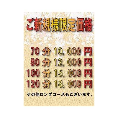 ▲◇★ご新規様限定価格!!