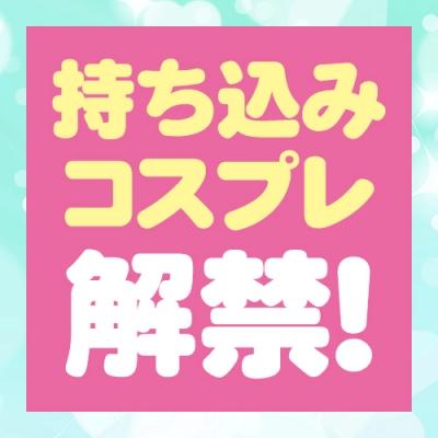 持ち込みコスプレ解禁!!
