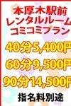 デリヘル 激安3900円生ヘルス!ぽちゃカワ女子専門店|本厚木駅Rルームコミコミプラン