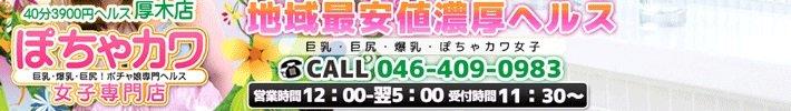 デリヘル 激安3900円生ヘルス!ぽちゃカワ女子専門店