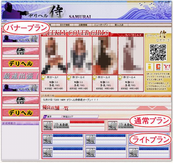 侍TOPページ